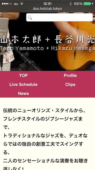 http://duo.hotclub.tokyo スマホ表示