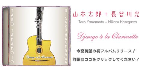 Django à la Clarinette-fb