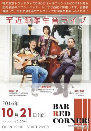 2016-10-21-flyer